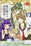 魔王陛下のお掃除係 5 (5) (プリンセスコミックス)