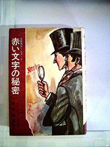 赤い文字の秘密 (名探偵ホームズ (9))の詳細を見る