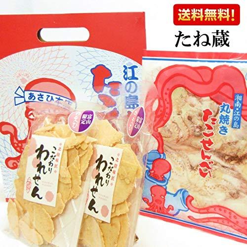 ギフト 江ノ島名物 たこせんべい! 大判 たこせん(8袋箱入)& こだわり 白えび われせん(2袋)