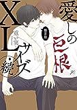 愛しのXLサイズ・続 限定版【小冊子&特典ペーパー付】 (gateauコミックス)