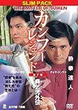カンフーレジェンド 酔拳達人―蘇乞児外伝―【DVD7枚組】 image