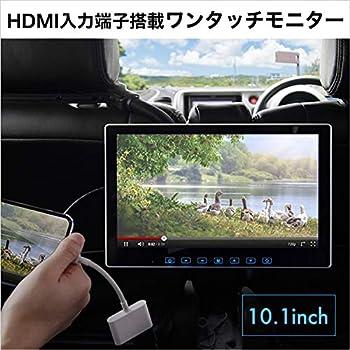 ヘッドレストモニター ワンタッチセンタータイプ 10.1インチ HDMI