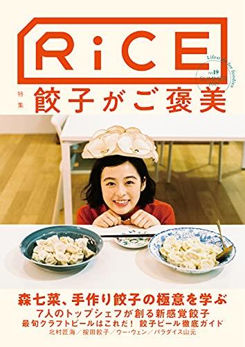 RiCE(ライス) RiCE No.19 (2021-07-30) [雑誌]