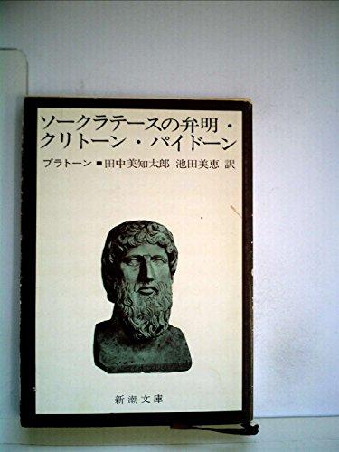 ソークラテースの弁明・クリトーン・パイドーン (1968年) (新潮文庫)