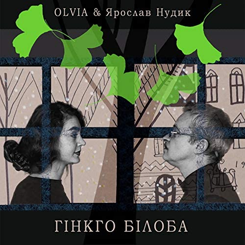 OLVIA feat. Ярослав Нудик