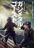 ガレス・L・パウエル『ガンメタル・ゴースト』(東京創元社)