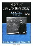 ディラック現代物理学講義 (ちくま学芸文庫)