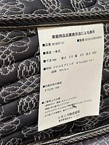 【シモンズ】マットレス5.5インチレギュラーAB09062(シングル)