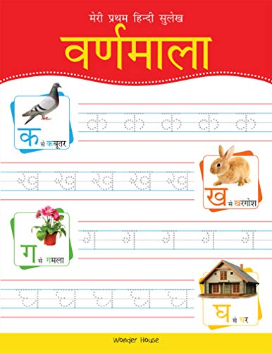 Compare Textbook Prices for Meri Pratham Hindi Sulekh Varnmala : Hindi Writing Practice Book for Kids Hindi Edition  ISBN 9789388369367 by Wonder House Books