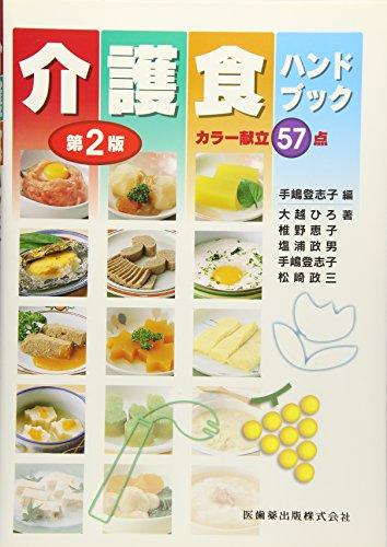 介護食ハンドブック第2版