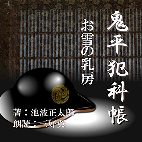 『お雪の乳房(鬼平犯科帳より)』のカバーアート
