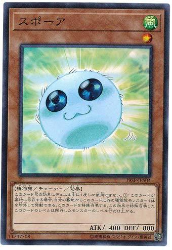 遊戯王 / スポーア(スーパー)/ 19SP-JP504 / SPECIAL PACK 20th ANNIVERSARY EDITION Vol.5