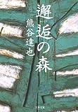 邂逅の森 (文春文庫)