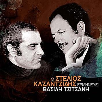 O Stelios Kazantzidis Erminevei Vasili Tsitsani
