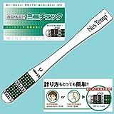 携帯体温計 ミニチェック液晶体温計 カードタイプなのでいつでもどこでも体温チェック 一般医療機器