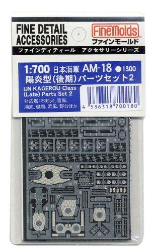 ファインモールド 1/700 艦船用アクセサリー 日本海軍 陽炎型パーツセット2 後期 プラモデル用パーツ AM18