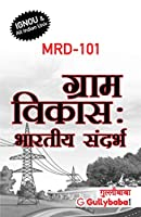 MRD101 Rural Development Indian Context (IGNOU Help Books for MRD-101in Hindi Medium)