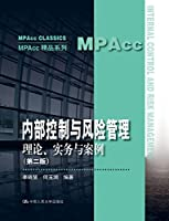 Internal Control and Risk Management (Theoretical Practice and Case Release 2) / MPAcc Boutique Series