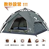 テント 3~4人用 ワンタッチテント