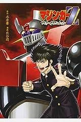 マジンガーZ アルターイグニッション (ヤンマガKCスペシャル) コミック