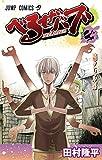べるぜバブ 25 (ジャンプコミックス)