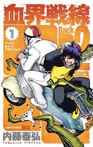 血界戦線 Back 2 Back 1 ―ライツ、カメラ、アクション!― (ジャンプコミックス)