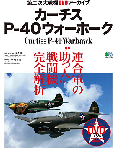 カーチスP-40ウォーホーク (エイムック 4543 第二次大戦機DVDアーカイブ)