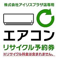 【株式会社アイリスプラザ店専用】エアコン リサイクル券