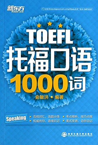 New Oriental Bull 1000 Words Of Toefl Oral Tests Bull 1000
