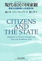 現代市民の国家観―欧亜18カ国調査による実証分析