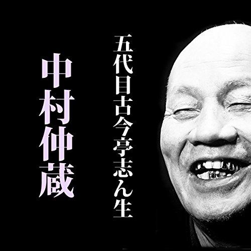 中村仲蔵 (@S35.1.26 )   五代目 古今亭志ん生