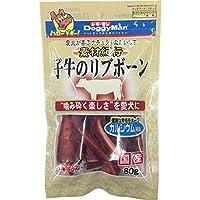 子牛のリブボーン80g おまとめセット【6個】