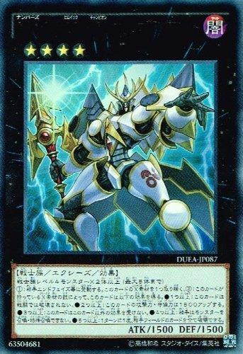 遊戯王 DUEA-JP087-UR 《No.86 H-C ロンゴミアント》 Ultra