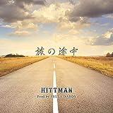 旅の途中 / HITTMAN