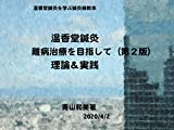 Onkodo acupuncture moxibustion treatment for incurable disease theory and practice (Japanese Edition)