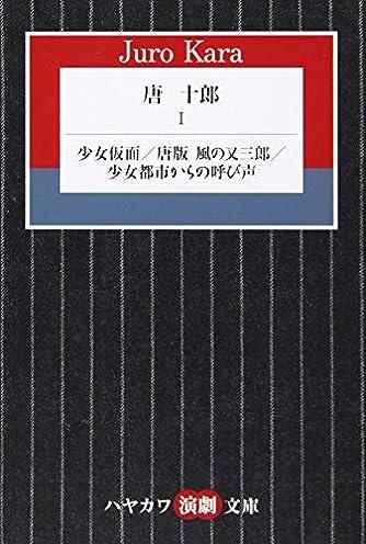 唐十郎Ⅰ 少女仮面/唐版 風の又三郎/少女都市からの呼び声 (ハヤカワ演劇文庫)