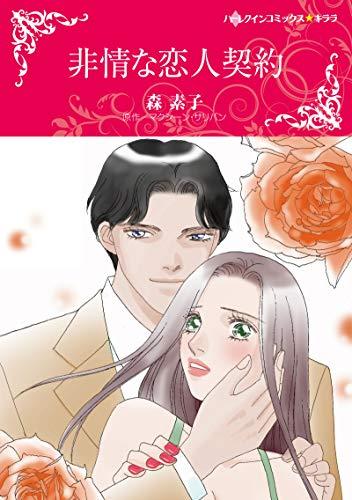 非情な恋人契約 (ハーレクインコミックス・キララ)の詳細を見る