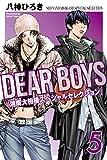 DEAR BOYS 湘南大相模スペシャルセレクション(5) (月刊少年マガジンコミックス)