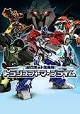 超ロボット生命体 トランスフォーマープライム Vol.23[DVD]