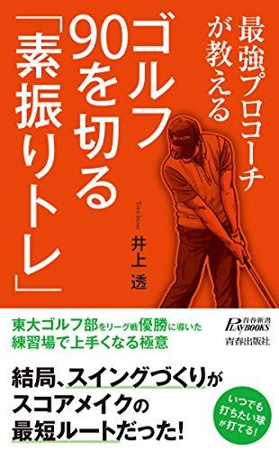 最強プロコーチが教える ゴルフ 90を切る「素振りトレ」 (青春新書プレイブックス)