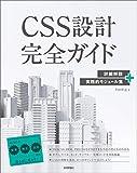 CSS設計完全ガイド ~詳細解説+実践的モジュール集 - 半田 惇志