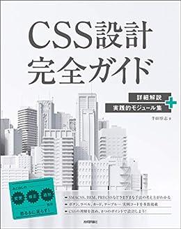 [半田 惇志]のCSS設計完全ガイド ~詳細解説+実践的モジュール集