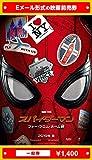 『スパイダーマン:ファー・フロム・ホーム』映画前売券(一般券)(ムビチケEメール送付タイプ)