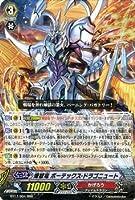 煉獄竜 ボーテックス・ドラゴニュート(RRR) ヴァンガード 煉獄焔舞(BT17)シングルカード