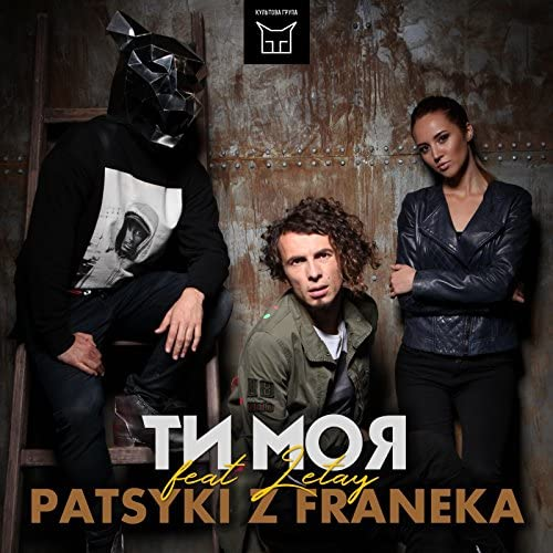 Patsyki Z Franeka feat. LETAY
