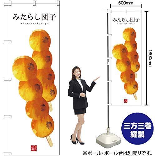 のぼり旗 みたらし団子 (白地) SNB-2994 (受注生産)