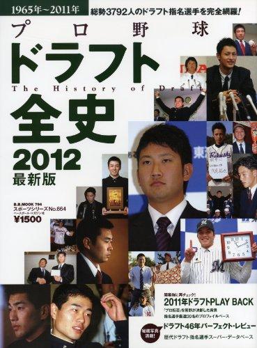 プロ野球ドラフト全史 2012最新版 (B・B MOOK 794 スポーツシリーズ NO. 664)の詳細を見る