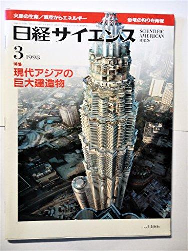 日経サイエンス 1998/3 特集 現代アジアの巨大建造物の詳細を見る
