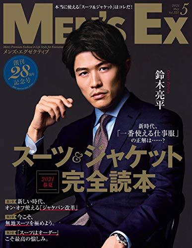 MEN'S EX (メンズ ・エグゼクティブ) 2021年5月号 [雑誌]