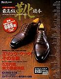 最高級靴読本 Vol.3 永久保存版 ―The World OF HIGH-END SHOES Vol.3 (ビッグマンスペシャル Men's Ex特別編集)